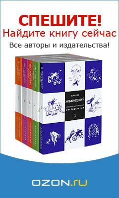 Найди книгу сейчас!