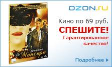 Избранное кино по 69 рублей!