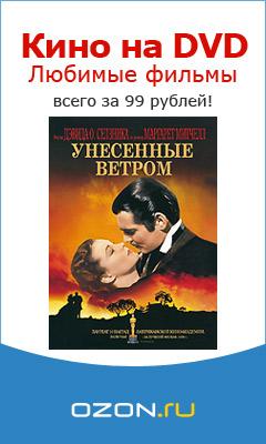 Любимые фильмы на DVD всего за 99 рублей!