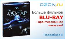 Больше фильмов в формате Blu-ray!
