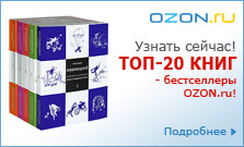 ТОП-20 популярных книг на OZON.ru!