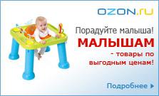 Выгодные предложения на товары для малышей!