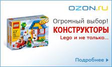 Конструкторы Lego и не только!
