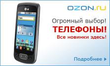 Мобильные телефоны - все новинки!