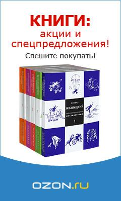 Книги: акции и спецпредложения!