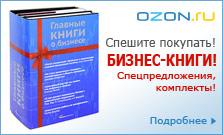 Бизнес-книги: спецпредложения!