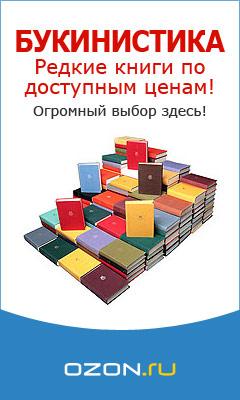 Букинистика: редкие книги!