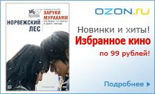 DVD по 99 руб.