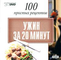 100 простых рецептов. ужин за 20 минут