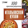 100 простых рецептов итальянской кухни (интерактивный dvd)