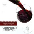 энциклопедия. спиртные напитки
