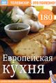 европейская кухня (интерактивный dvd) (dvd-box)