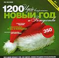 1200 идей, как встретить новый год и рождество