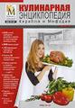кулинарная энциклопедия кирилла и мефодия 2009