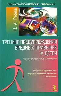 Тренинг предупреждения вредных привычек у детей