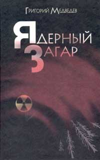 Ядерный загар