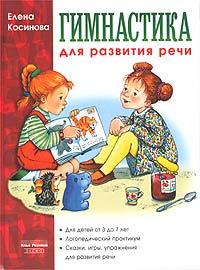 Елена Косинова Гимнастика для развития речи