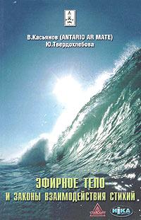 В. Касьянов (Antario Ar Mate), Ю. Твердохлебова Эфирное тело и законы взаимодействия стихий. Аура и сушумна. Природные стихии. Чакральная система
