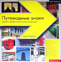 путеводные знаки. дизайн графических систем навигации
