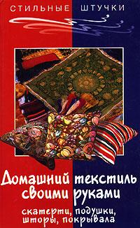 домашний текстиль своими руками. скатерти, подушки, шторы, покрывала
