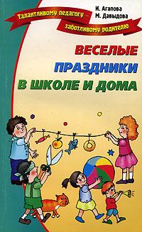 Веселые праздники в школе и дома
