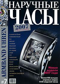 наручные часы, №7, 2007