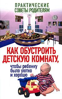 как обустроить детскую комнату, чтобы ребенку было уютно и хорошо