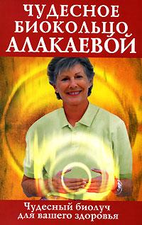 О. Платонова Чудесное биокольцо Алакаевой