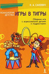 Игры в тигры. Сборник игр для работы с агрессивными детьми и подростками