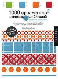 1000 орнаментов + цветовых комбинаций. сборник образцов (+ cd-rom)