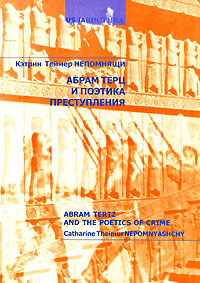 Абрам Терц и поэтика преступления