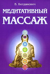 В. Богданович Медитативный массаж