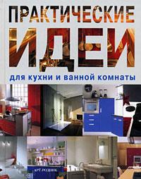 практические идеи для кухни и ванной комнаты