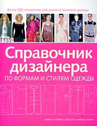 справочник дизайнера по формам и стилям одежды