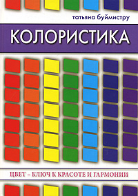 колористика. цвет - ключ к красоте и гармонии