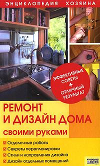 ремонт и дизайн дома своими руками
