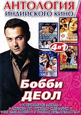 Антология Индийского кино: Бобби Деол (4 в 1)
