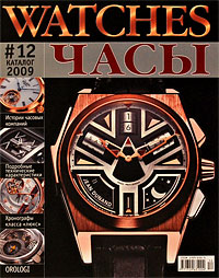 watches. часы. каталог №12, 2009