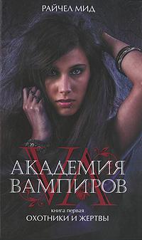 Райчел Мид Академия вампиров. Книга 1. Охотники и жертвы Vampire Academy