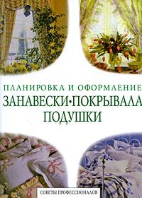занавески, покрывала, подушки. советы профессионалов