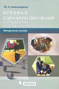 Игровые сценарии обучения по предметам естественнонаучного цикла (+ CD-ROM)