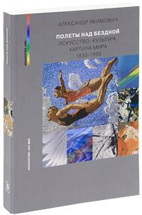 Полеты над бездной. Искусство, культура, картина мира. 1930-1990