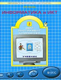 А.  В.  Горячев  Информатика  и  ИКТ.  Мой  инструмент  компьютер.  3  класс