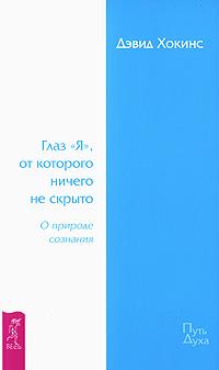 Обложка книги Глаз «Я», от которого ничего не скрыто. О природе сознания