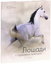 Лошади в гармонии с природой