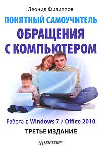 Леонид Филиппов Понятный самоучитель обращения с компьютером