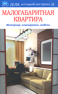 малогабаритная квартира. интерьер, планировка, мебель