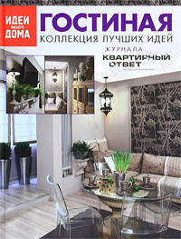 гостиная. коллекция лучших идей журнала