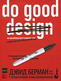 do good design. как дизайнеры могут изменить мир