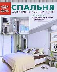 спальня. коллекция лучших идей журнала